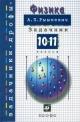 Физика 10-11 кл. Задачник